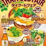 thaifoodfair2
